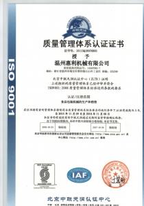 9001认证中文