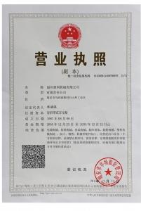 沈阳惠利机械设备有限公司营业执照