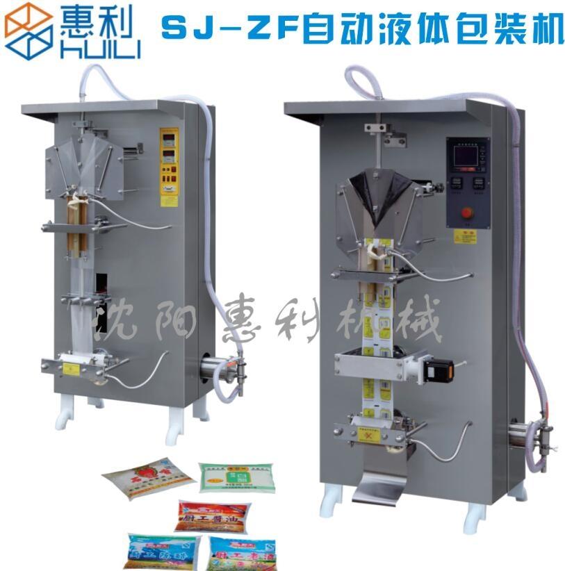 SJ-ZF全自动中封液体包装机