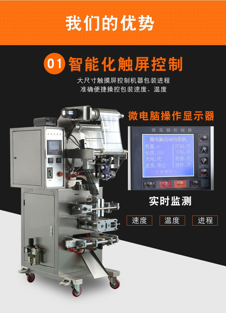 HXL-F100全自动粉剂自动BB官网(四边封滚切)